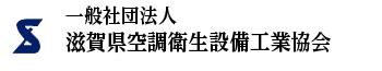 一般社団法人 滋賀県空調衛生設備工業協会